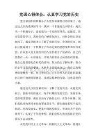 党课心得体会:认真学习党的历史.doc