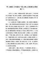 社区党员党员干部学习新《中国共产党纪律处分条例》心得体会两篇