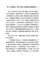 党员干部学习新《中国共产党纪律处分条例》心得体会两篇