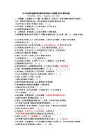 2010年湖南省高校教师资格证教育学真题及答案