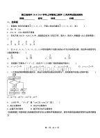 嫩江县高中2018-2019学年上学期高二数学12月月考试题含解析