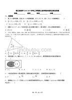 嫩江县高中2018-2019学年上学期高三数学期末模拟试卷含答案