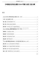 《中国近现代史纲要》(2018年版)最新版课后习题