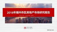 【2018房地产年报】[易居]2018年福州房地产市场年报