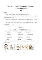 四川省成都市2018年中考英语试题含答案