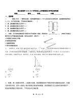 嫩江县高中2018-2019学年高二上学期第四次月考试卷物理