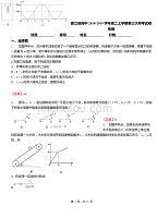 嫩江县高中2018-2019学年高二上学期第三次月考试卷物理