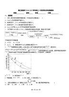 嫩江县高中2018-2019学年高二9月月考化学试题解析