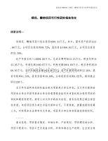 烟花、鞭炮项目可行性研究报告范文(投资4700万元)