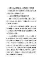 纪委书记党风廉政建设廉洁自律述职述责述廉报告
