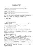 机械设备租赁合同 (7)