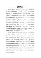 银行员工学习新时代中国特色社会主义思想心得体