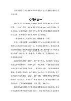 公安民警学习新时代中国特色社会主义思想心得体会