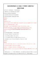陕西省渭南韩城市2018届高三下学期第三次模拟考试理综化学---精校解析Word版