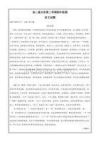 陕西省黄陵中学2017-2018学年高二(重点班)下学期期中考试语文---精校解析Word版