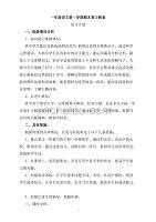 部�版�Z文一年�上�云谀�土�教案及�土��Y料