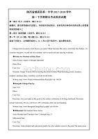 陕西省城固县第一中学2017-2018学年高一下学期期末考试英语---精校解析Word版