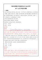 陕西省黄陵中学高新部2017-2018学年高一6月月考政治---精校解析Word版