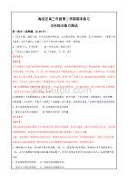 北京市海淀区2018届高三二模文综历史---精校解析Word版