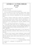 北京市西城区2017-2018学年高一下学期期末考试语文---精校解析Word版