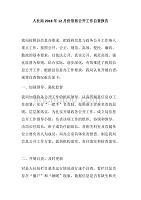 黨建材料2019 人社局2018年12月份信息公開工作自查報告