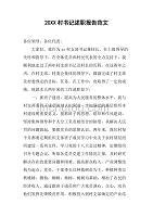 20 xx村書記述職報告范文(2)