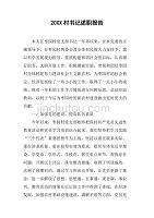20 xx村書記述職報告(2)