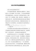 20 xx年村書記述職報告(2)