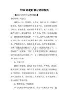 20 xx年度村書記述職報告(2)