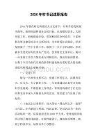 20 xx年村書記述職報告(3)