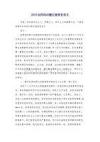 2018反四風問題自查報告范文