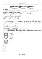 嫩江县高中2018-2019学年高二上学期第一次月考试卷数学