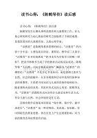 读书心得:《陈鹤琴传》读后感.doc