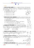 上海市七校2010届高三下学期联考如图所示