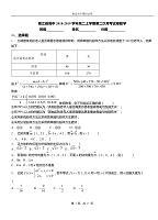 嫩江县高中2018-2019学年高二上学期第二次月考试卷数学