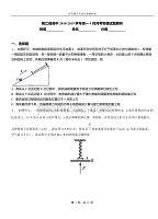 嫩江县高中2018-2019学年高一9月月考物理试题解析