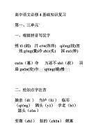 高中语文必修4基础知识2