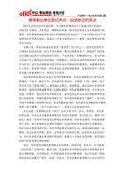 青海事業單位面試熱點反壟斷法的執法