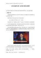 对外汉语教学心得如何进行商务汉语教学