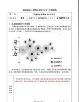 [开题报告]南京邮电大学毕业设计(论文)开题报告