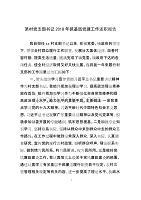 某村党支部书记2018年抓基层党建工作述职报告