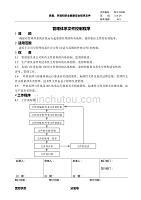 DC2-01001 管理体系文件控制程序