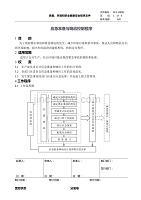 DC2-28001 应急准备与响应控制程序(包含表格)