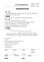 DC2-11001 法律法规收集及评价程序