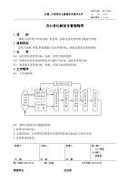 DC2-03001 方针目标制定与管理程序