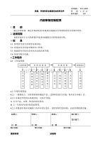DC2-24001 内部审核控制程序(包含表格)