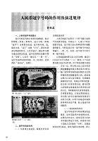 人民币冠字号码的作用及演进规律.pdf