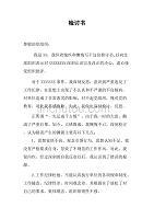 黨員提交黨支部的違反工作紀律檢討書范本.docx