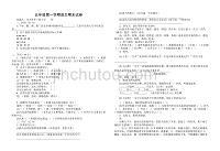 五年级上学期语文期末试卷(孙永辉)