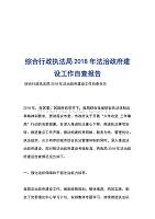 缁煎��琛��挎�ф�灞�2018骞存�娌绘�垮�寤鸿�惧伐浣����ユ�ュ��